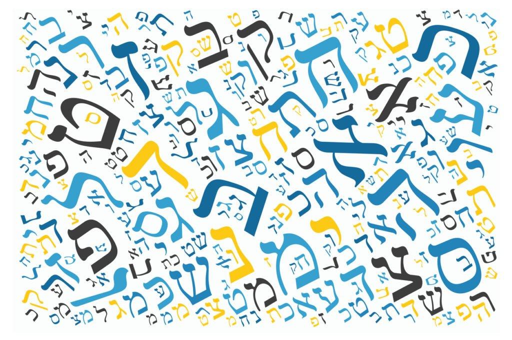 "Winshall, Arnee. ""Hebrew Language as a Communal Priority: Achshav!"" eJewish Philanthropy, September 8, 2019."