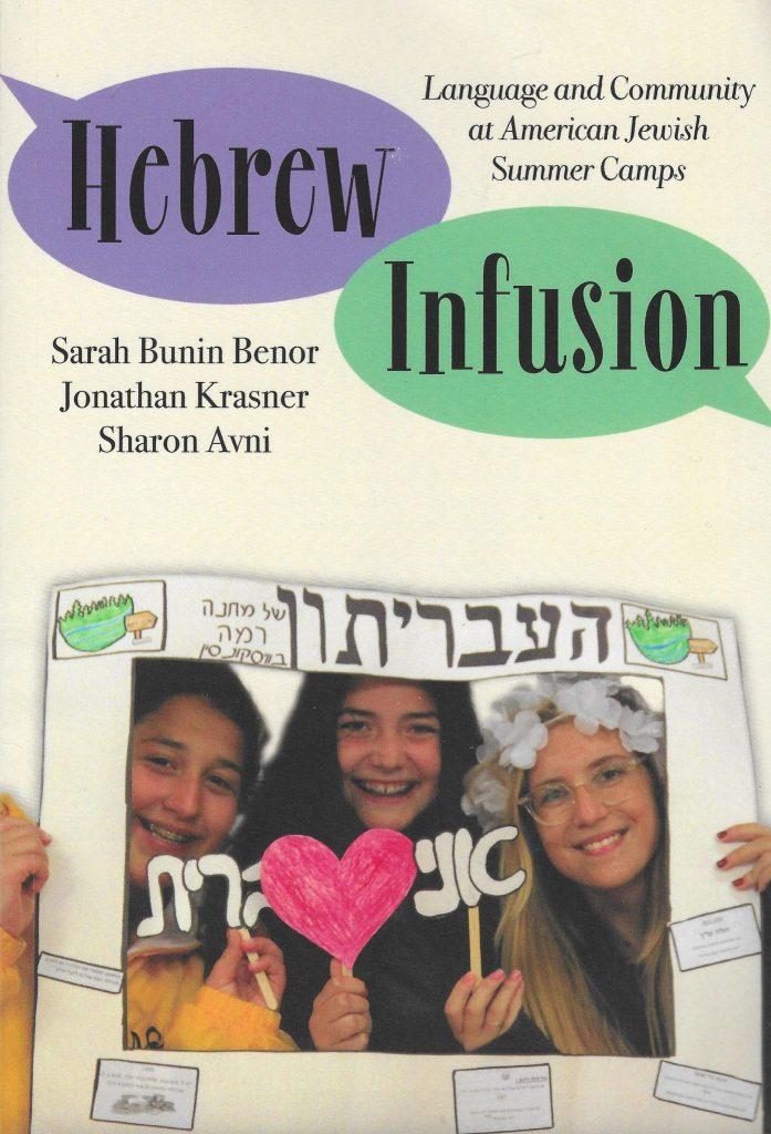 Hebrew Infusion Wins National Jewish Book Award