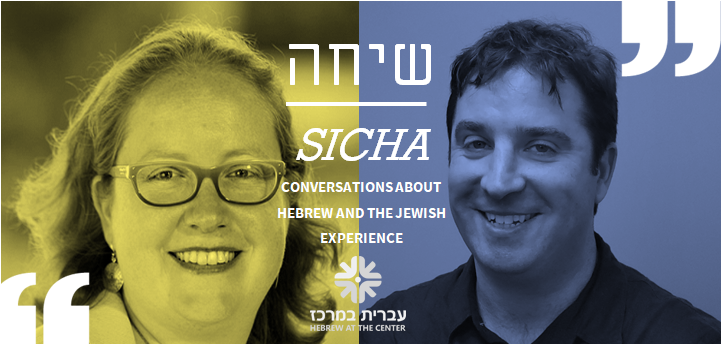 Reframing Hebrew in the Jewish Educational Space