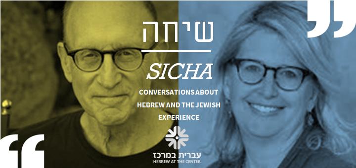 The Art of Translation of Modern Hebrew Language: Literature, Film & Television